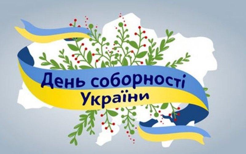 h_ua_den_sobornosti