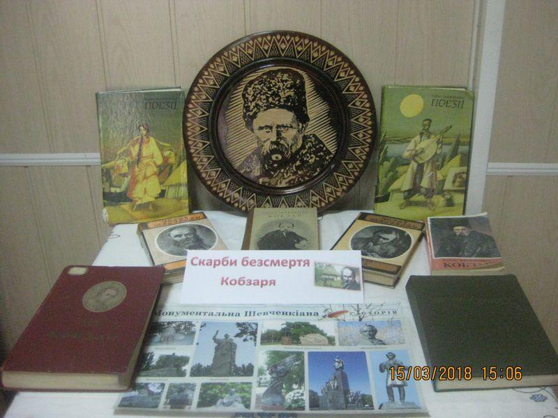 Literaturna hodyna «Chy znayemo my Shevchenka?»