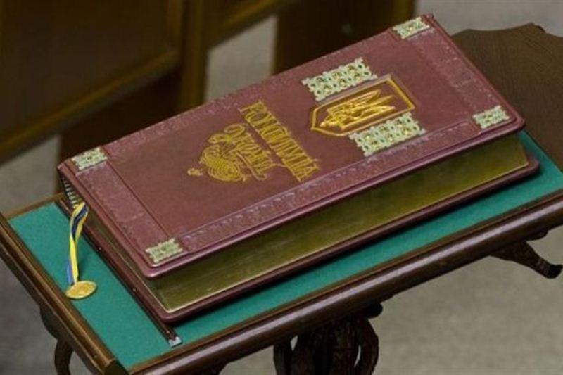 Denʹ Konstytutsiyi Ukrayiny