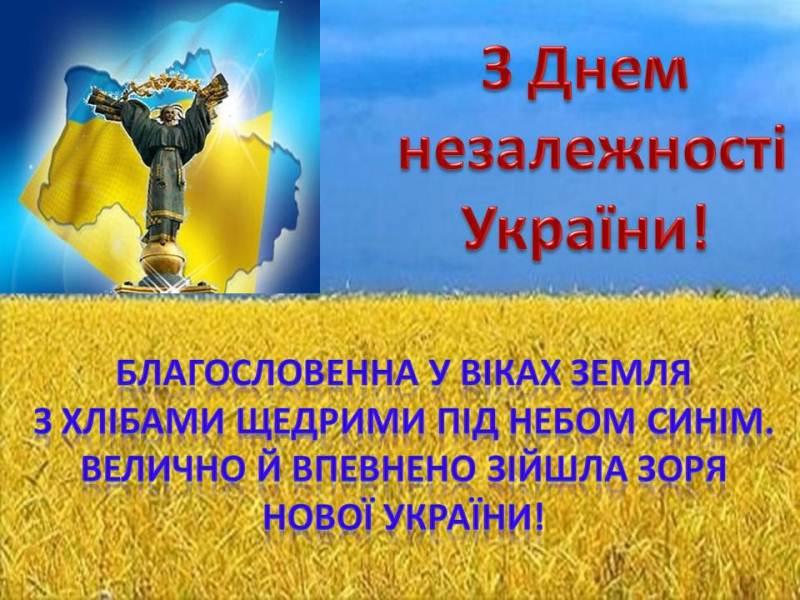 Denʹ nezalezhnosti Ukrayiny