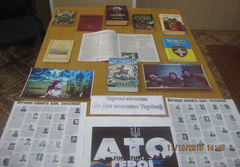 Knyzhkova vystavka «Vartovi Vitchyzny»