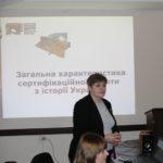 oblasnyy seminar vykladachiv istoriyi Ukrayiny