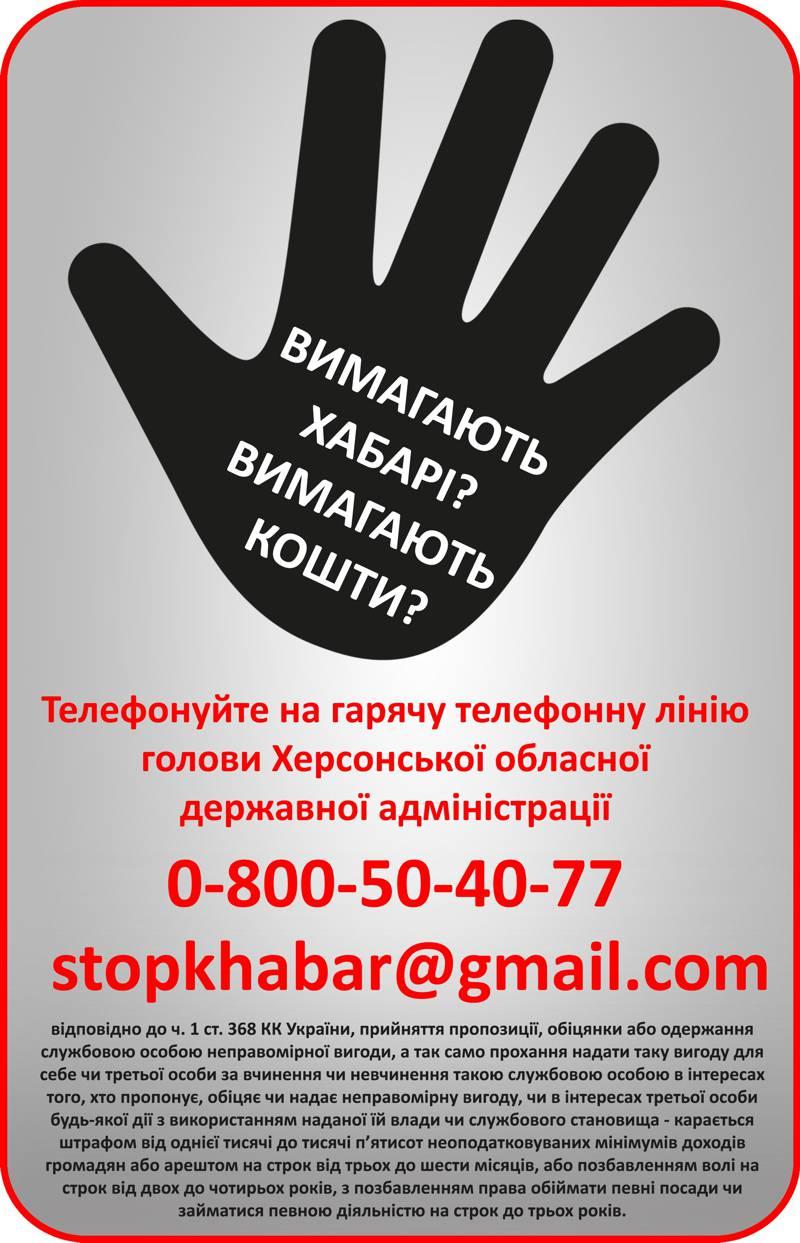 Stop khabar