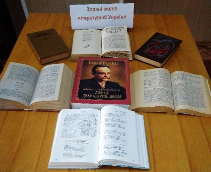 Zoryani imena literaturnoyi Ukrayiny