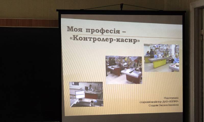Konkurs «Moya profesiya-Kontroler-kasyr»