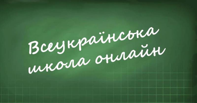 Vseukrayinsʹkoyi shkoly onlayn