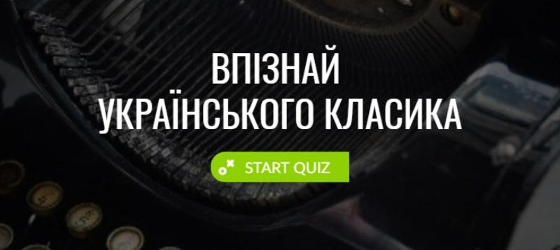Vpiznay_ukrayinsʹkoho_klasyka