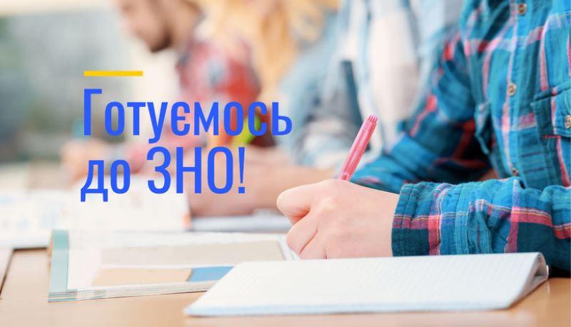 Yak_hotuvatysʹ_do_zno