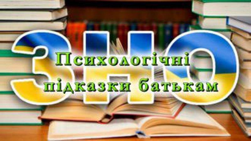 Yak_dopomohty_dityam_pidhotuvatysya_do_ZNO