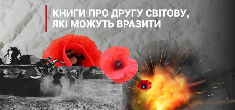 Myttyevosti_viyny_u_khudozhniy_literaturi