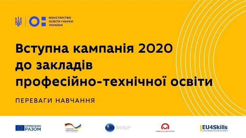Vstupna_kampaniya_v_proftekh_2020