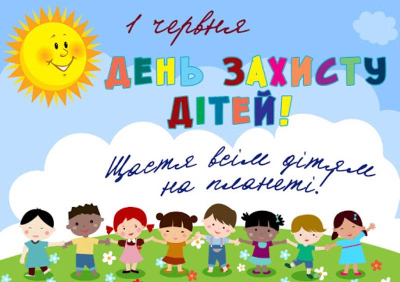 Міжнародний_день_захисту_дітей