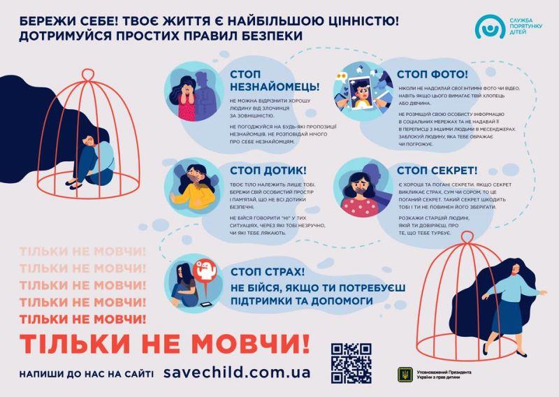 16_dniv_proty_nasylʹstva_shcho_vklyuchayutʹ_ta_chomu_tse_vazhlyvo