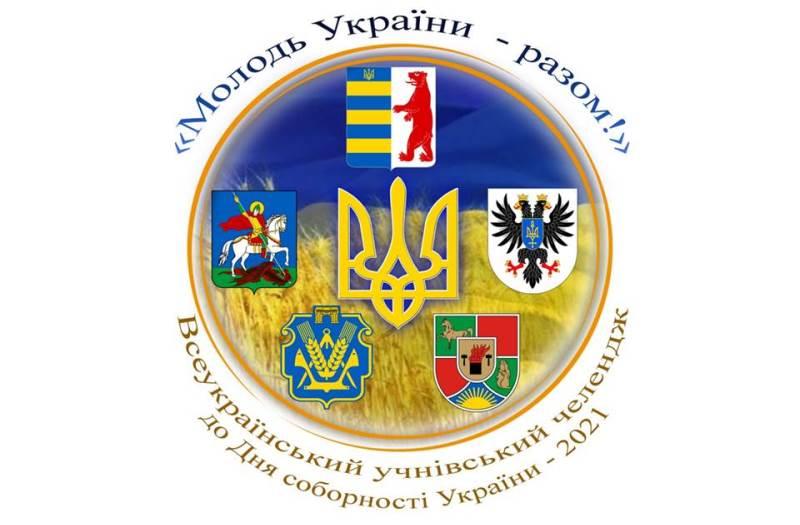 Molodʹ_Ukrayiny_razom