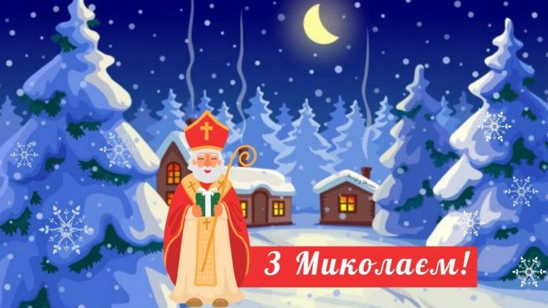 Viysʹkovyy_oberih_vid_Svyatoho_Mykolaya